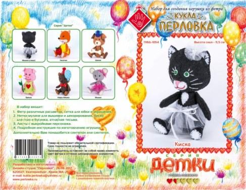 Набор Перловка для изготовления игрушки Киска ПФД-1054 в Москве